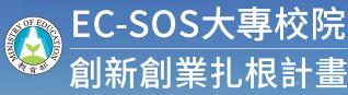 EC-SOS大專校院創新創業扎根計畫